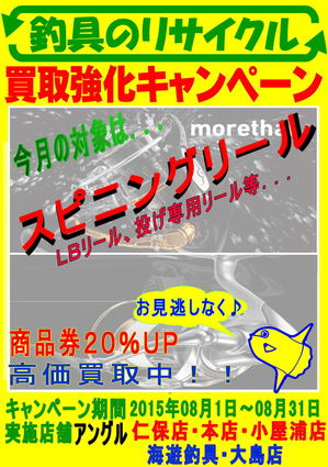 news-20150731-ooshimaten-01.jpg