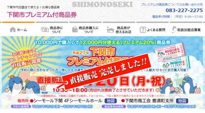 news-20150731-shinshimo-premium01.jpg