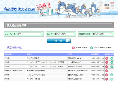 news-20150731-shinshimo-premium02.jpg