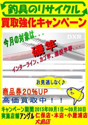news-20150901-ooshimaten-01.jpg