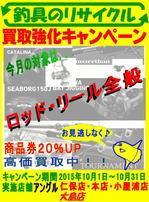 news-20151001-niho-risaikuru5.jpg