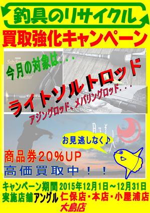 news-20151206-ooshima-01t.jpgのサムネイル画像