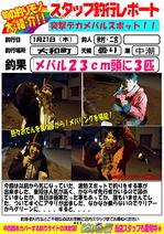 釣行レポート米村20160121.jpg