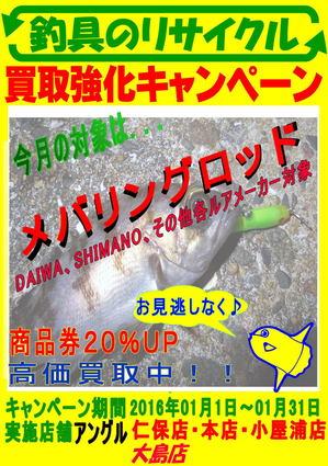news-20160103-ooshimaten-01.jpg