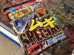 news-20160303-ooshimaten-02.jpg