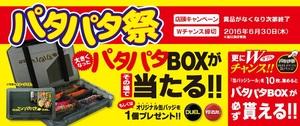 news-20160404-toyooka-01.jpg