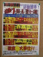 blog-20160619-sinsimo-sale.JPG