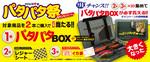 news-20160806-koyaura-egimaturi.jpg