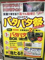 news-20160822-ooshimaten-01.jpg