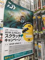 news-20160822-ooshimaten-03.jpg