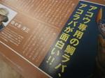 news-20161005-sinsimo-akou.JPG