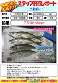 blog-20161202-yamaguchi-ajing.jpg