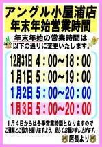 news-20161231-koyaura-eigyoujikan.jpg