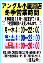 news-20161231-koyaura-toukieigyou.jpg