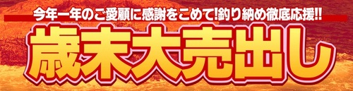 shopping_2016-12saimatsu-title800.jpg
