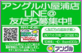news-20170119-koyaura-line.jpg