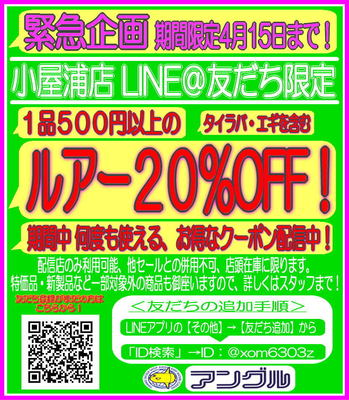 news-20170319-koyaura-line.jpg