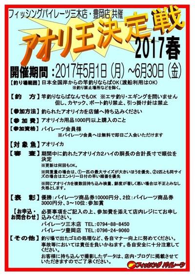news-20170506-toyooka-01.jpg