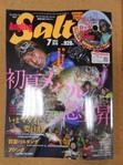 news-20170520-toyooka-02.JPG