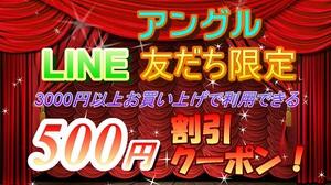 ラインクーポン500円.jpg