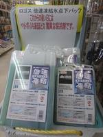 ロゴス冷却剤_0813.JPG