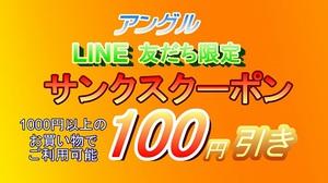 サンクスクーポン100円.jpg
