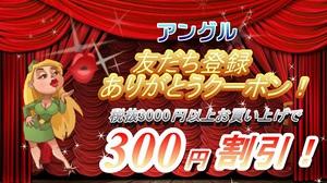 ライン登録300円クーポン.jpg