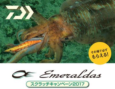 エメラルダスキャンペーン2017.8.jpg