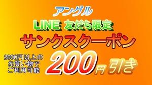 サンクスクーポン200円.jpg
