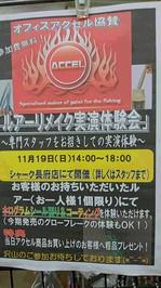 news-20171113-tyoufu-acs.JPG