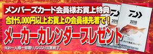 shopping_2018saimatsu_800-02.jpg