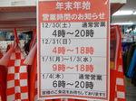 news-20171227-tyoufu-nennmatu.JPG