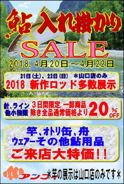 鮎セール.jpg