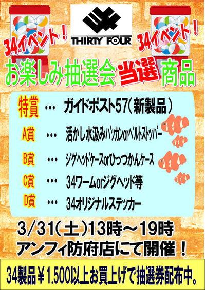 34イベントポスター景品.jpg
