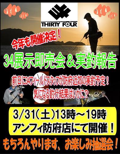 34イベントポスター2.jpg
