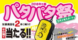 news-20180310-koyaura-ptpt.jpg