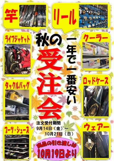 受注会広告-001.jpg