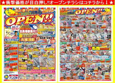 news-tsushima20140805-00.jpg