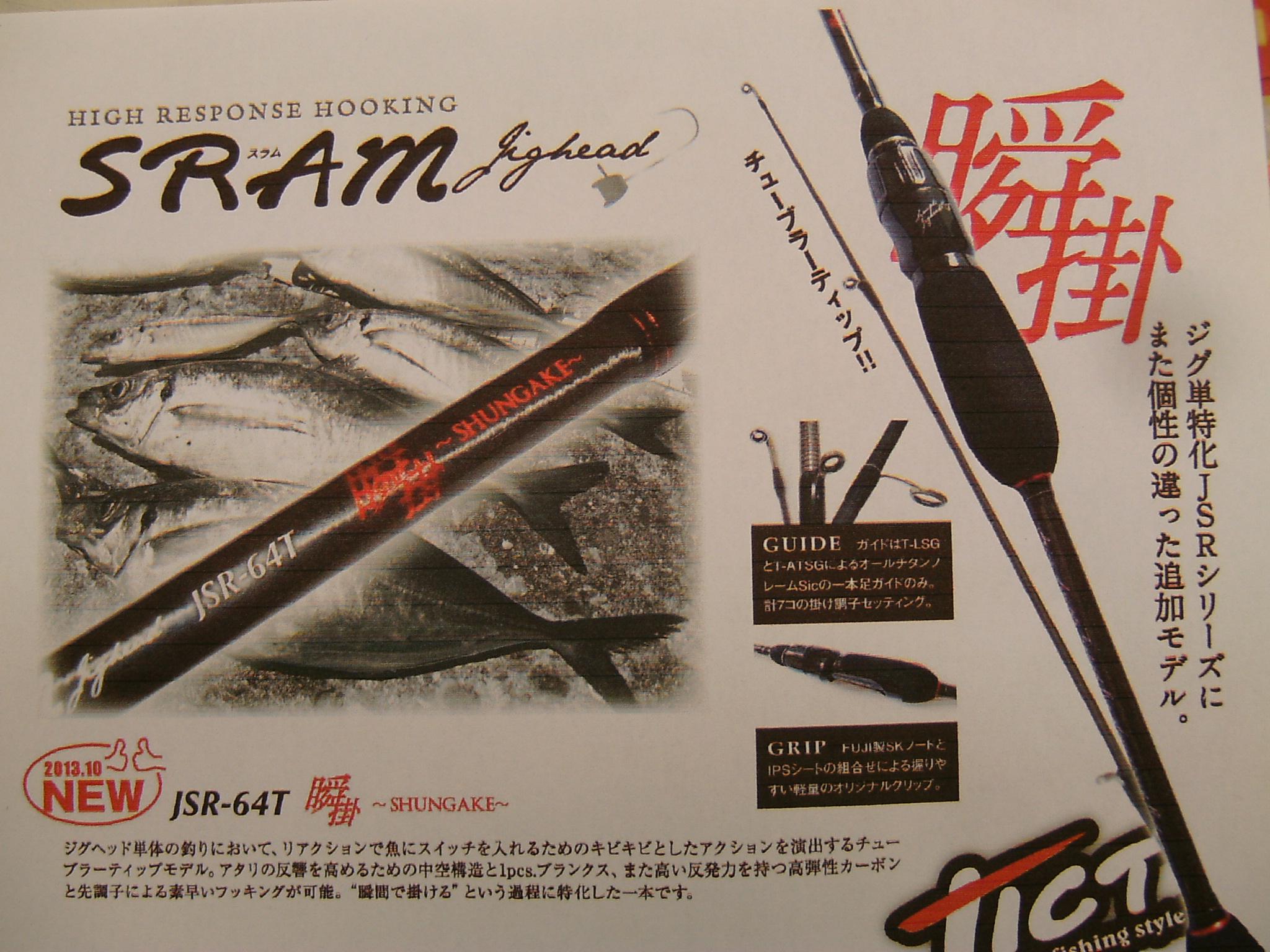 http://www.e-angle.co.jp/shop/news/sram64.jpg