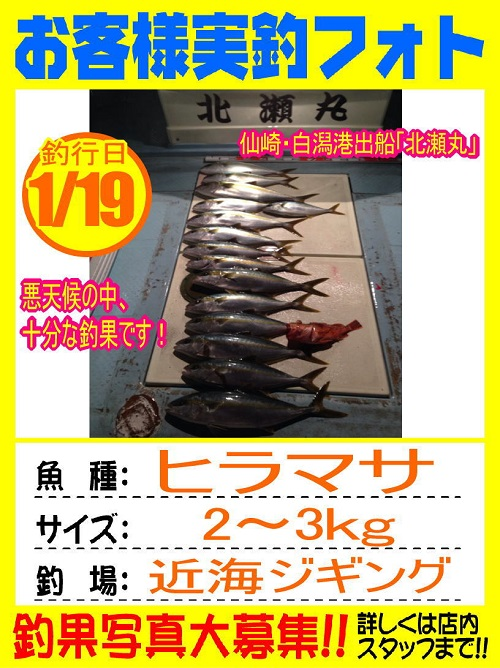 http://www.e-angle.co.jp/shop/photo/20140119-yamaguchi-jigging.jpg