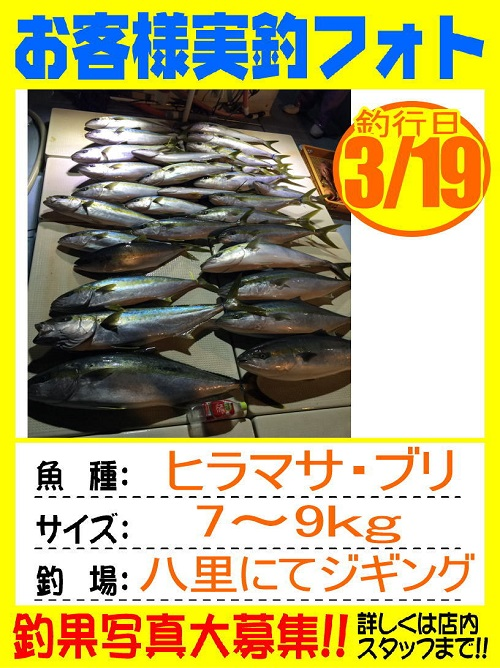 http://www.e-angle.co.jp/shop/photo/20170319-yamaguchi-jigging.jpg