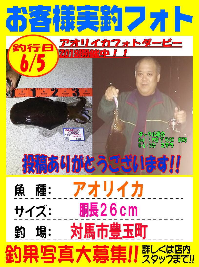 http://www.e-angle.co.jp/shop/photo/2018%E3%82%A2%E3%82%AA%E3%83%AA060602.jpg