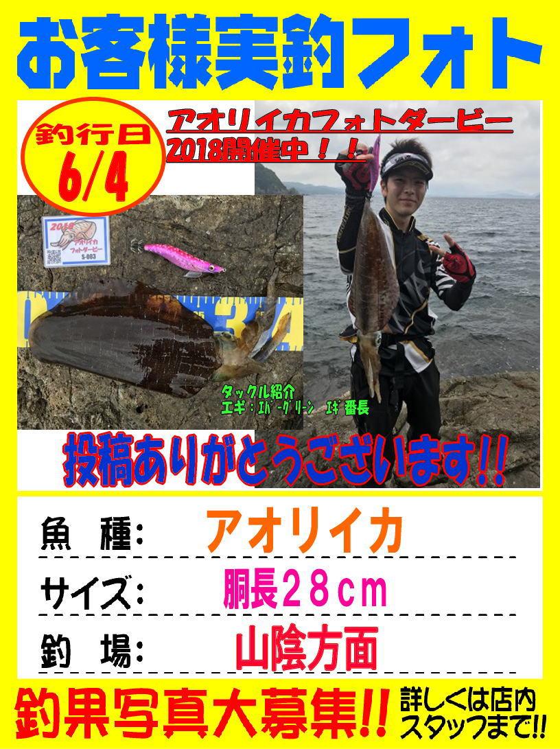 http://www.e-angle.co.jp/shop/photo/2018%E3%82%A2%E3%82%AA%E3%83%AA060702.jpg