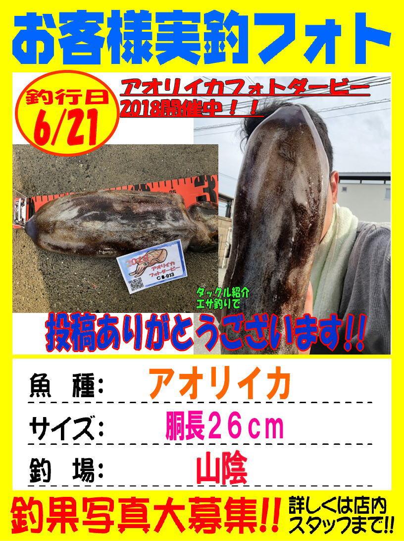 http://www.e-angle.co.jp/shop/photo/2018%E3%82%A2%E3%82%AA%E3%83%AA062101.jpg
