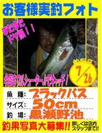 photo-okyakusama-20130726-koyaura-bass.jpg