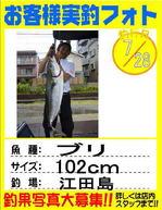 photo-okyakusama-20130728-honten-buri.jpg