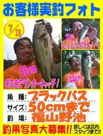 photo-okyakusama-20130728-koyaura-bass.jpg