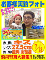photo-okyakusama-20130728-koyaura-kisu.jpg