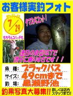photo-okyakusama-20130729-koyaura-bass.jpg