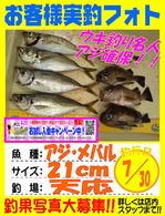 photo-okyakusama-20130730-koyaura-ajimeba.jpg
